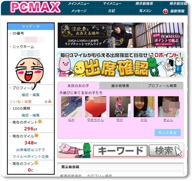 PCMAX管理画面